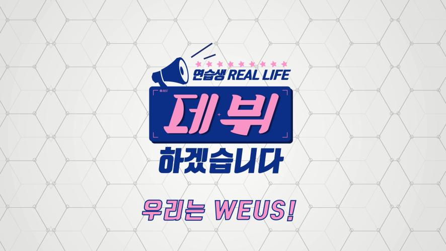 [ONEUS(원어스) & ONEWE(원위)] '데뷔하겠습니다' 17화 하이라이트