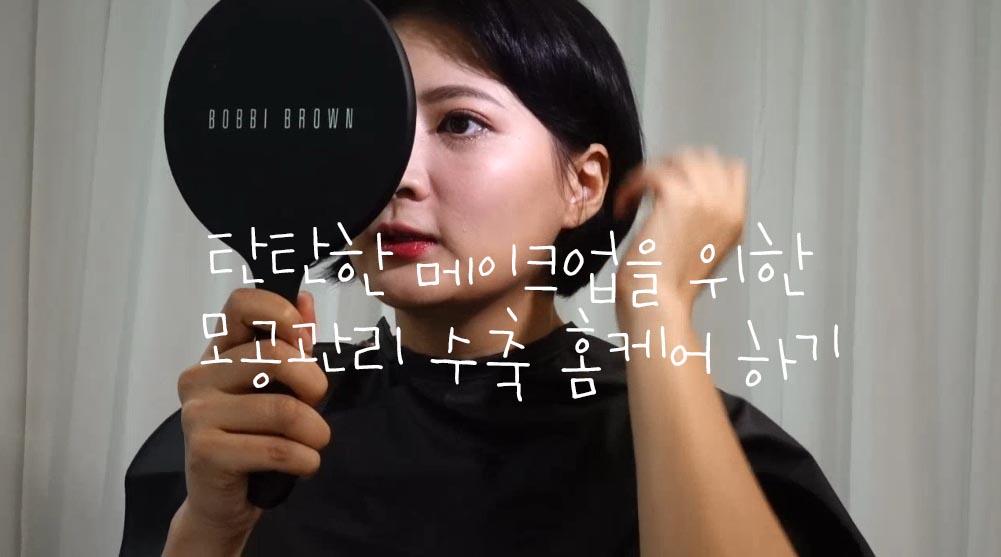 [1분팁] 모공관리 꿀팁! 모공줄이는방법 궁금해? 모공수축 & 피부보습 도와주는 1석2조