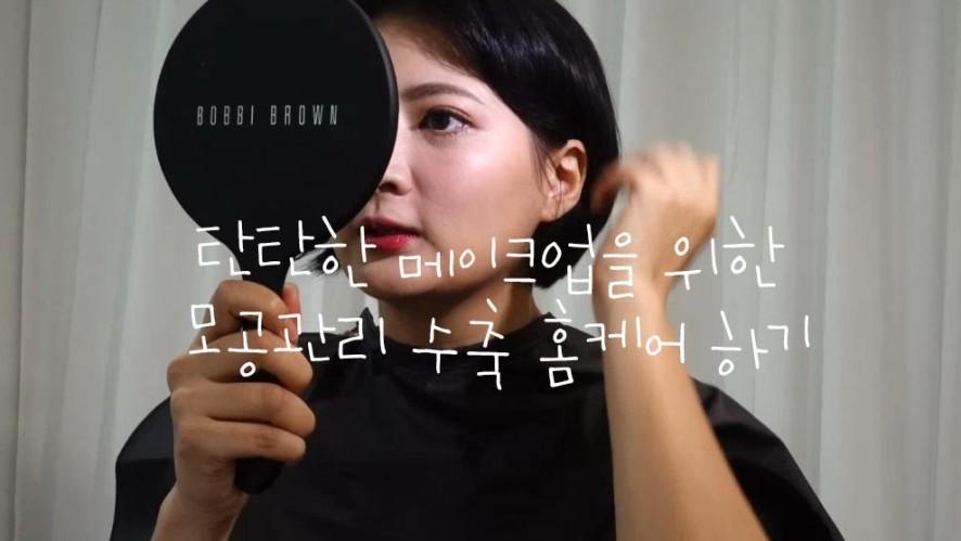 [1분팁] 모공관리 꿀팁! 모공줄이는방법 궁금해? 모공수축 & 피부보습 도와주는 1석2조 How to tighten pores and hydrate the skin