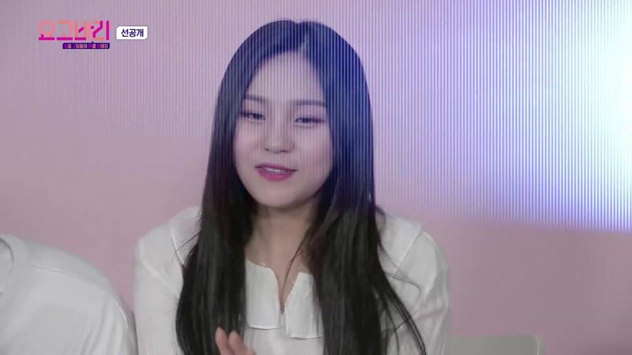 [7화 선공개] 요고바라가 알려주는 '쌩얼 쎄굿빠' 5분 속성 모닝 메이크업!