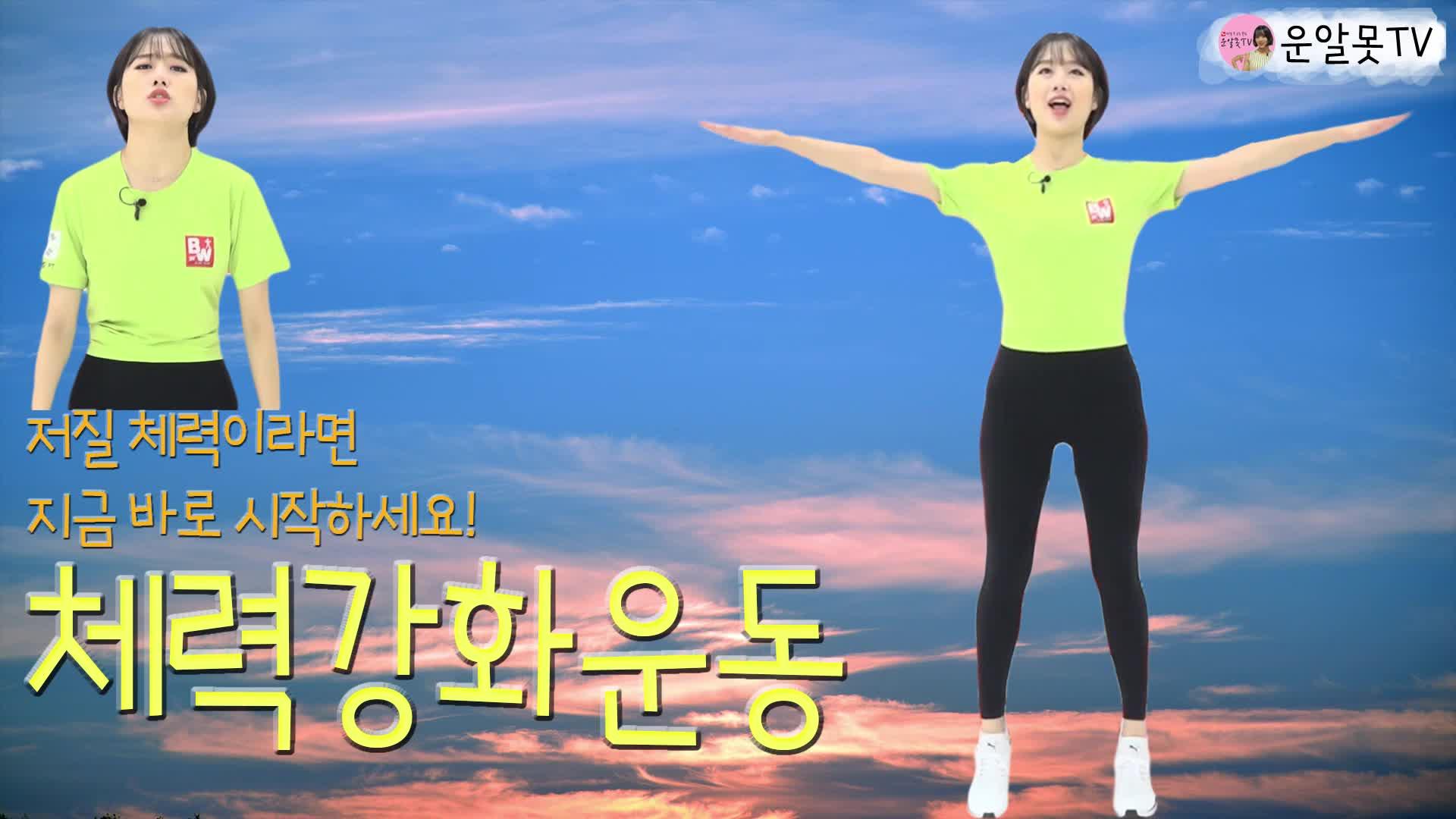 [1분팁] 저질체력 주목!! 체력강화운동 + 다이어트까지~