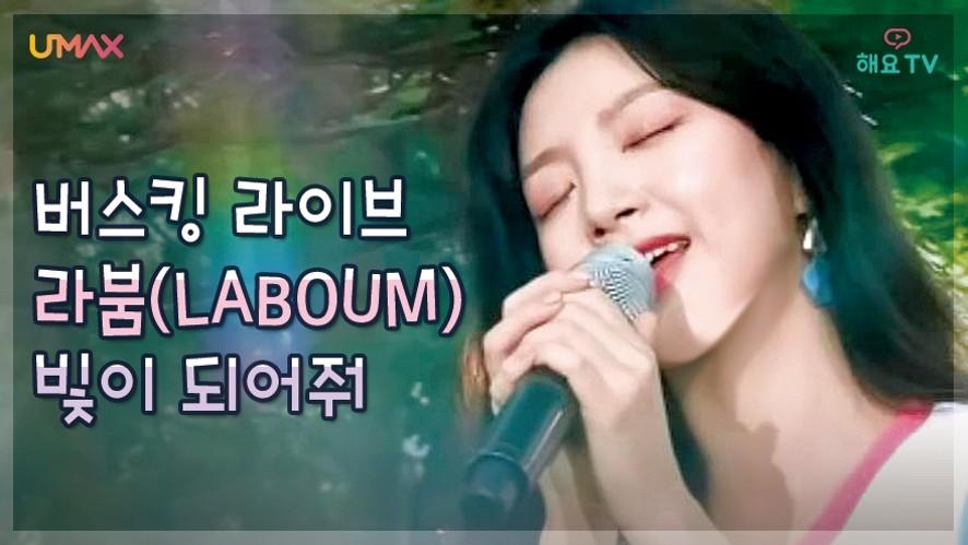 [라붐(LABOUM)] 팬들을 향한 고마운 마음이 담긴 노래, 빛이 되어줘 ♬ Be The Light @버스킹다이어리