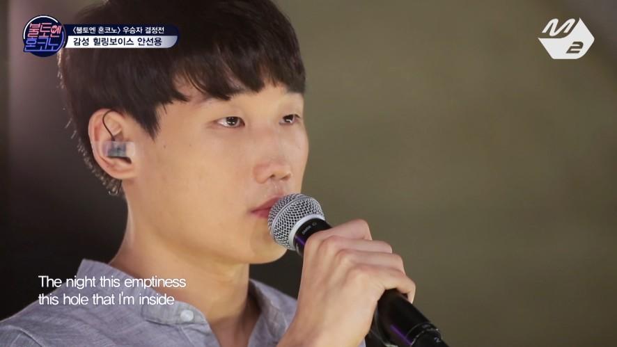 [불토엔 혼코노] TOP7 안선용 - Lay me down (원곡: Sam Smith)