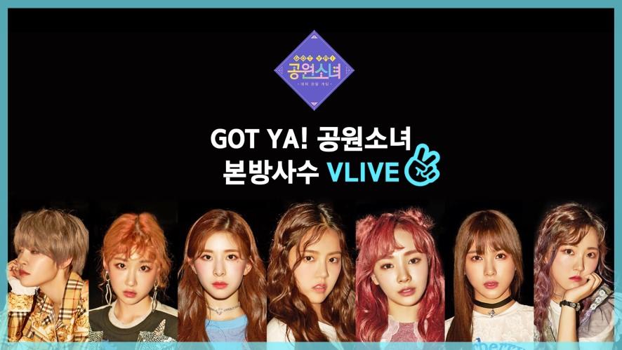 [GWSN V] GOT YA! 공원소녀 본방사수 완료 V LIVE #06