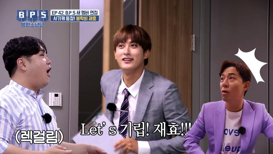 [방판소년단 EP42] 블락비 실화?! 비주얼 사기캐 재효, B.P.S에 뜨다! Is it really Block-B? Jae-Hyo shows up in B.P.S!