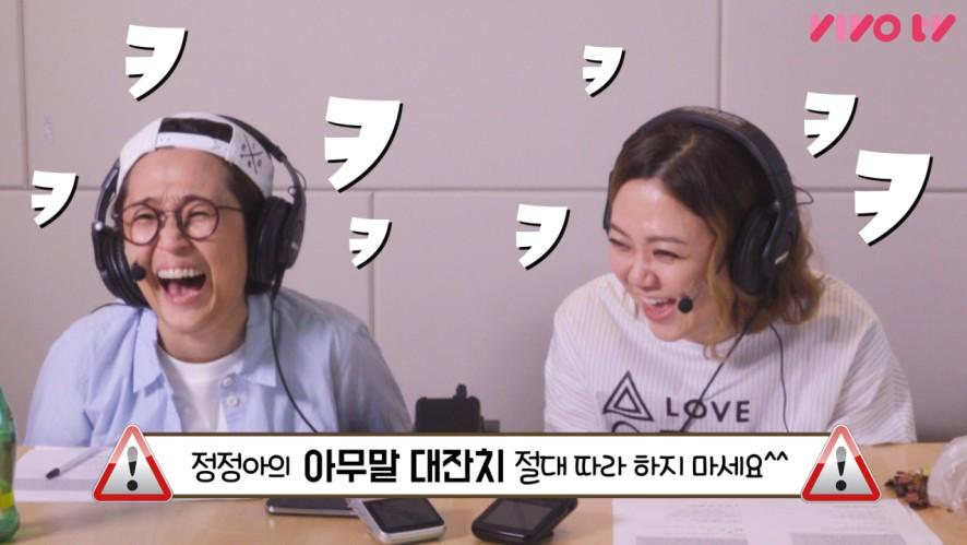 [송은이 김숙의 비밀보장] 정정아의 뱃멀미 탈출하는법 대공개!
