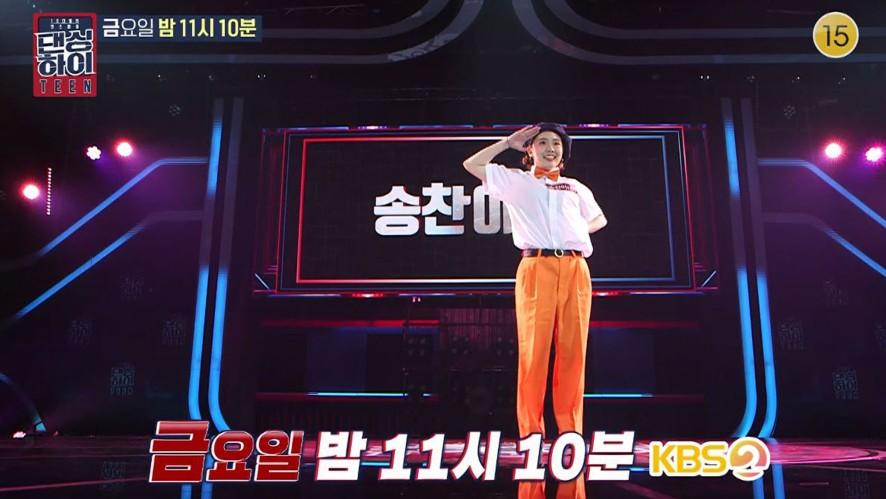 [댄싱하이 무편집 풀영상] 송찬이(19, 여, 락킹) / Dancinghigh @KBS2 Fri 11:10 PM