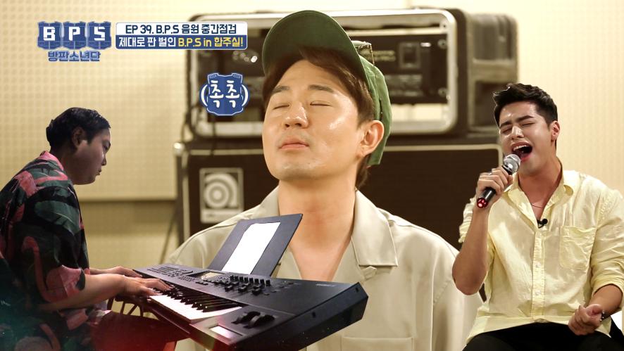 [방판소년단 EP39] B.P.S가 발라드를 만나면 생기는 일(feat.부레옥잠) When B.P.S meets ballad (feat. water hyacinth)