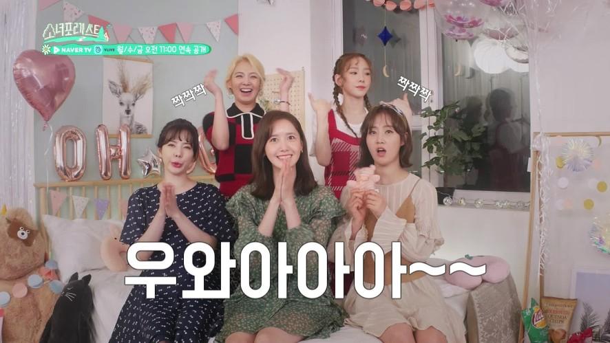 [소녀포레스트ㅣGIRLS FOR REST] 1만구독돌파! 소녀시대-Oh!GG의 자축 영상!