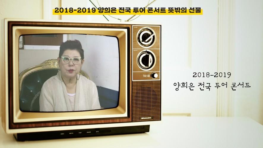 양희은 '뜻밖의 선물' 공연 3차 티저 (전국투어 초대메시지 ver.)