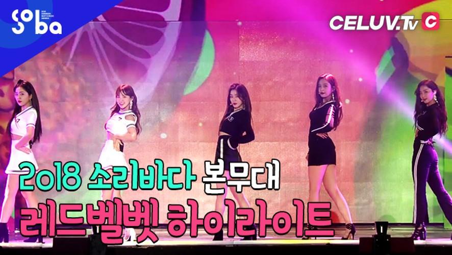 [셀럽티비/2018SOBA] 본무대, '레드벨벳' 하이라이트