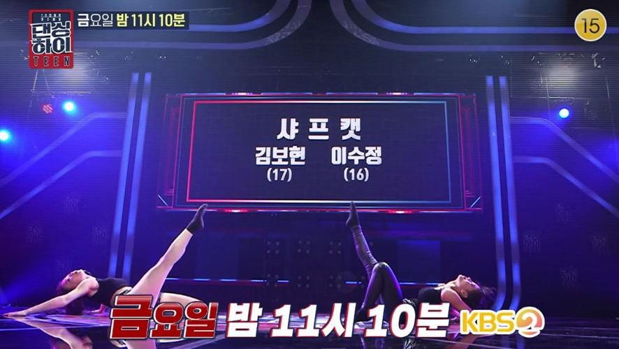 [댄싱하이 무편집 풀영상] 샤프캣 / Dancinghigh @KBS2 Fri 11:10 PM