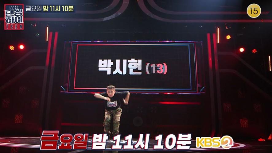 [댄싱하이 무편집 풀영상] 박시현(13, 여, 힙합) / Dancinghigh @KBS2 Fri 11:10 PM