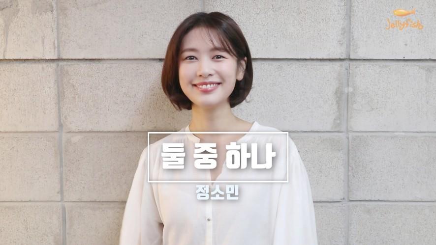 [FAST-ER-VIEW] 정소민 최애 헤어♥ '단발vs장발' 선택은?