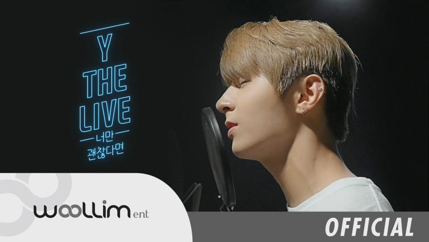 골든차일드(Golden Child) Y THE LIVE '남우현-너만 괜찮다면'