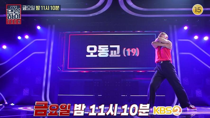 [댄싱하이 무편집 풀영상] 오동교(19, 남, 왁킹) / Dancinghigh @KBS2 Fri 11:10 PM
