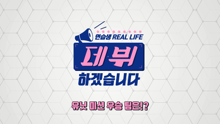 [ONEUS(원어스) & ONEWE(원위)] '데뷔하겠습니다' 18화 하이라이트