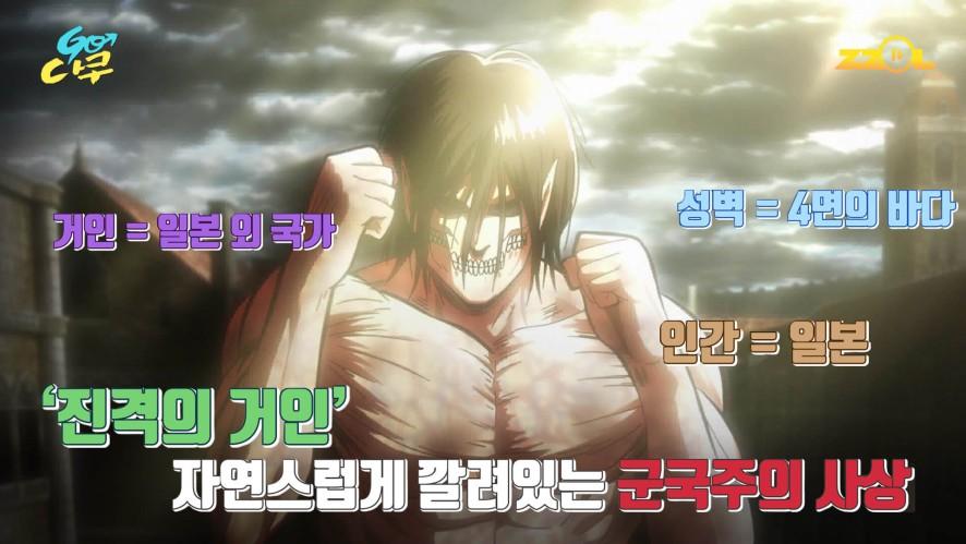 [GO다쿠 시즌 4.2 / 4화] 만화 '진격의 거인' 작가는 정말 우익인가