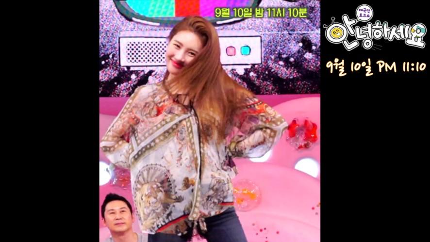 [안녕하세요] ☆선미 직캠 '사이렌'☆ 오늘 밤 11:10 본방사수 해주실거죠? / Hello counselor SUNMI FanCam Ep.380 Preview