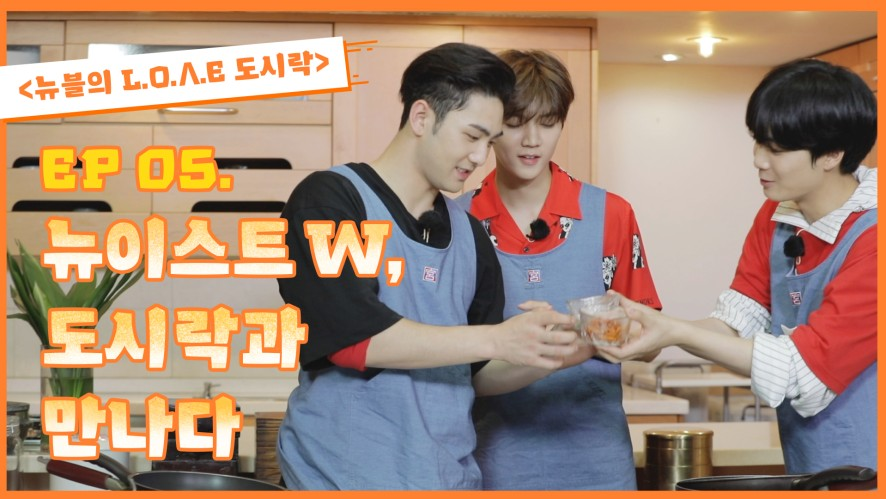 <뉴블의 L.O.Λ.E 도시락>EP5.도시락과 만나다/ EP5.Meet Boxed Meal  - NU'EST W's Boxed Meal