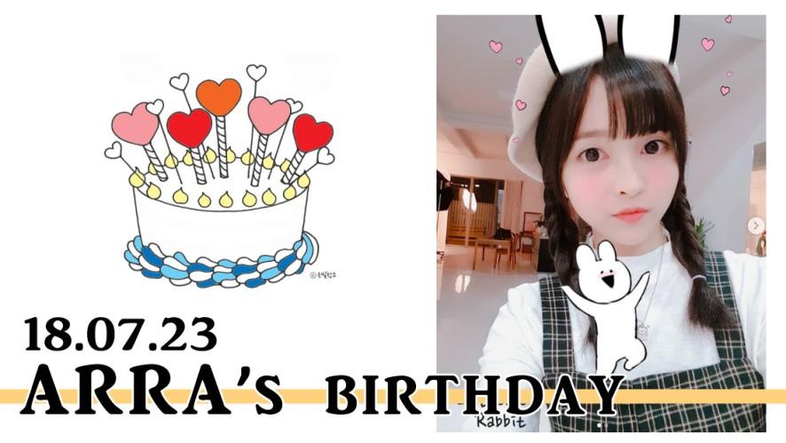🎂Happy Birthday 아라🎂