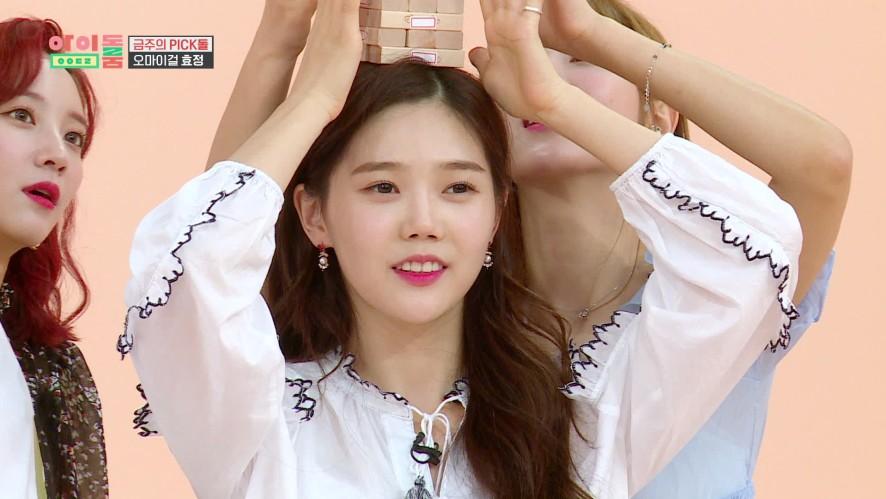 아이돌룸(IDOL ROOM) 19회 효빵이CAM - 팩트체크 Part 1. Hyojung CAM -  Fact Check Part 1