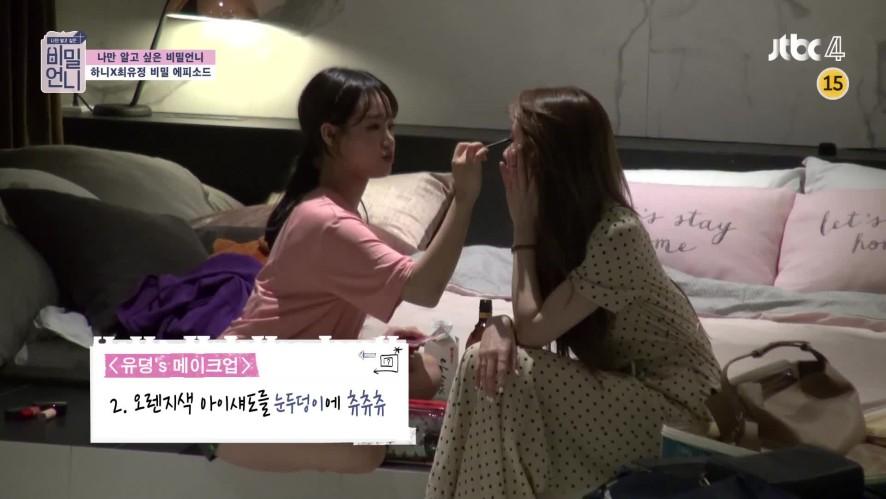 [비밀언니 미공개]하니X유정이의 꽁냥꽁냥 메이크업 놀이♪ (귀엽다....)