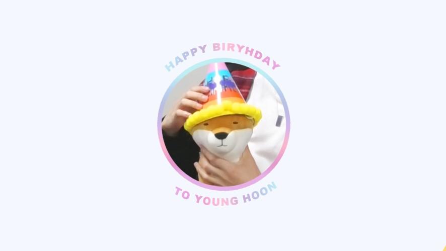 [SEVENOCLOCK] HAPPY YOUNGHOON DAY