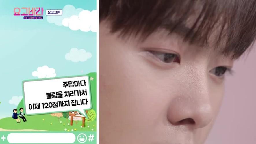 SBS MTV <요고바라> 7화 동시생중계