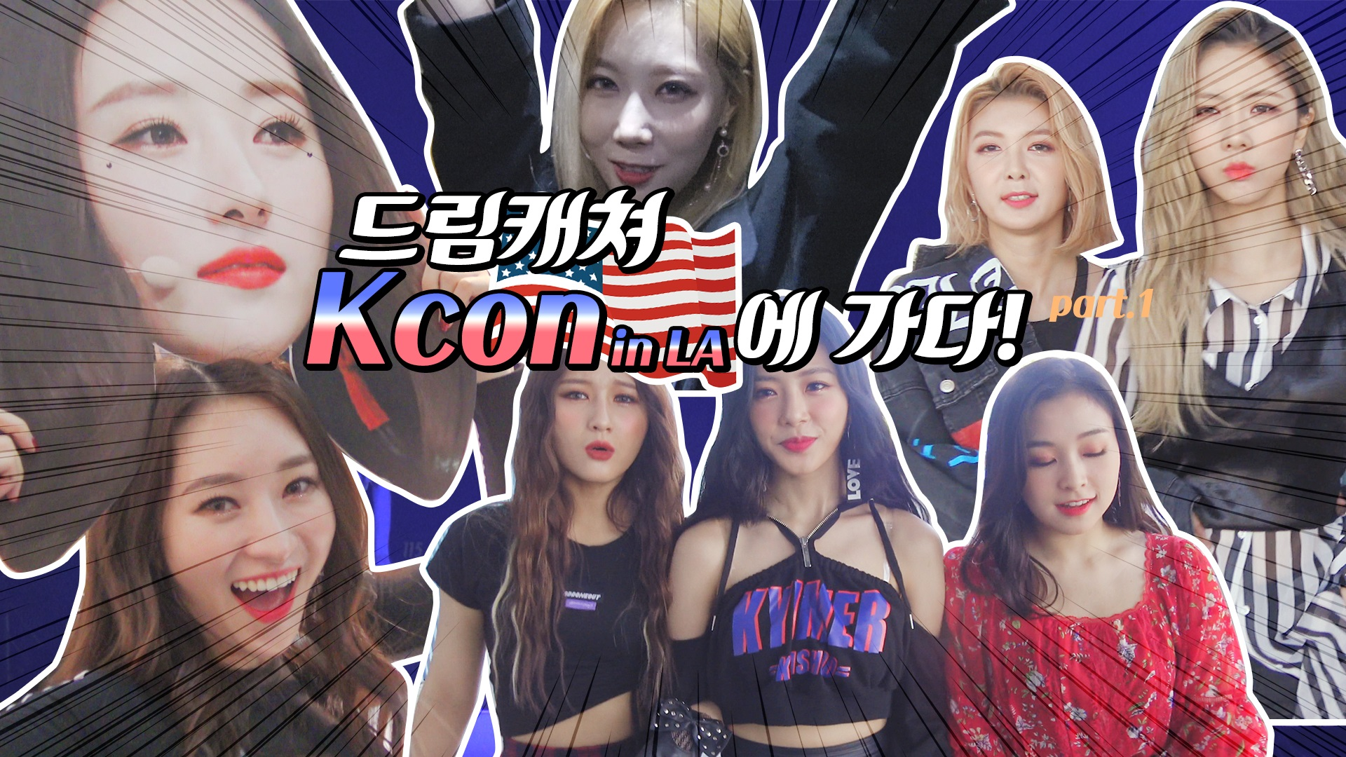 [Dreamcatcher's Note] 드림캐쳐 Kcon in LA에 가다!