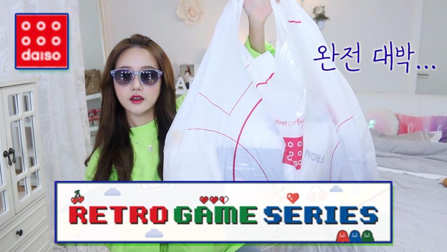 다이소 레트로 게임 시리즈 하울~!!!👾🎮(+완전 대박..역대급 취향저격..💚)