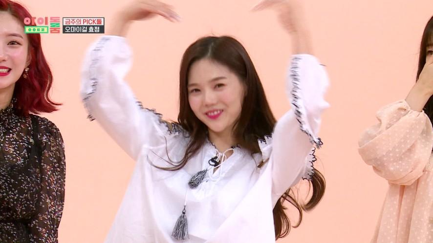 아이돌룸(IDOL ROOM) 19회 효빵이CAM - 오늘의 PICK돌 선정의 순간! Hyojung CAM - The Moment to Choose Today's Pick-dol!