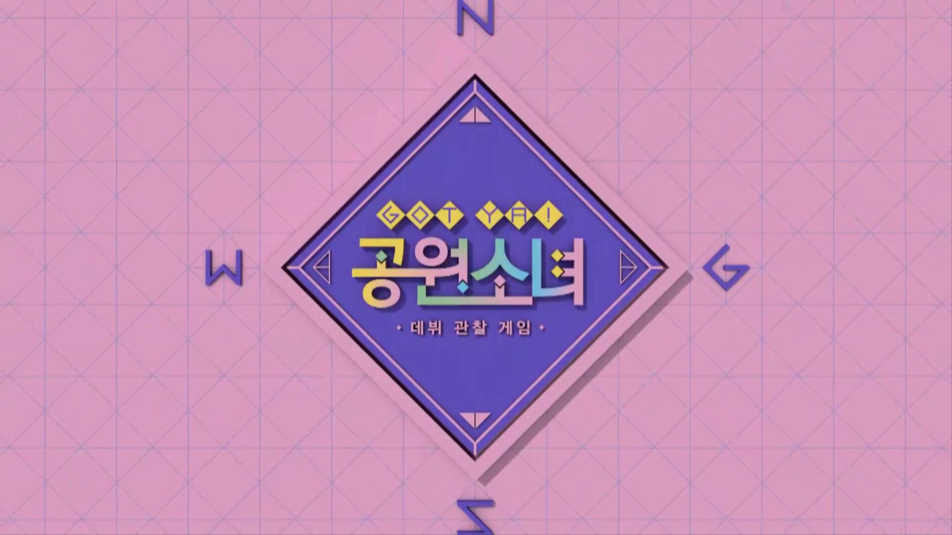 [GOT YA! 공원소녀 6회 예고] 공원소녀 첫 해외 스케쥴♥ 스펙타클한 미션 수행?!