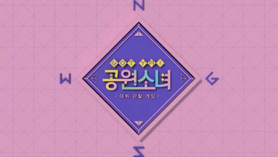 [GOT YA! 공원소녀 7회 예고] 공원소녀 첫 해외 스케쥴♥ 스펙타클한 미션 수행?!