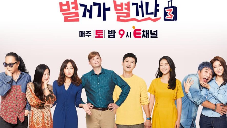 [Full] E채널 <별거가 별거냐 시즌3> 제작발표회 생중계