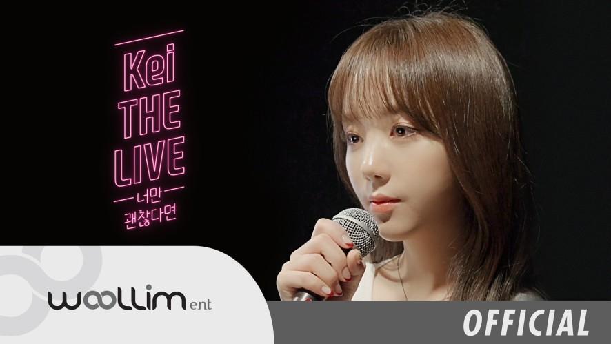 러블리즈(Lovelyz) Kei THE LIVE '남우현-너만 괜찮다면'