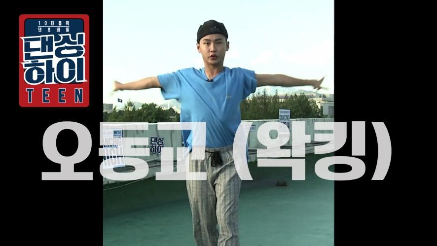 [댄싱하우]오동교의 왁킹 동작 따라하기, 인싸되기 쉽죠? (feat. 장기자랑에 이거다!) / 댄싱하이 속 작은 코너 / Dancinghigh @KBS2 Fri 11:10 PM