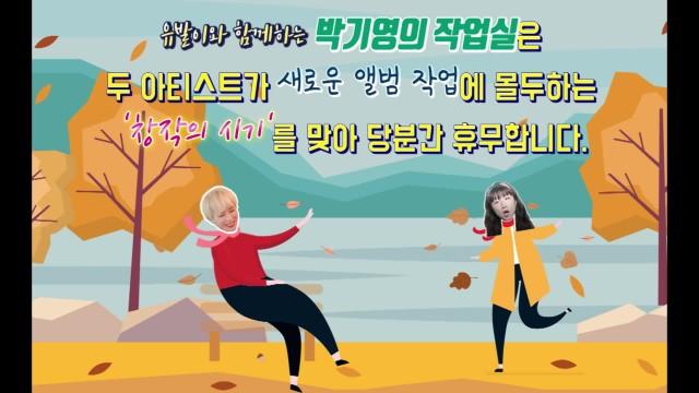 [박기영의 작업실 with 유발이] 두 아티스트의 '창작의 시기'로 휴무합니다!