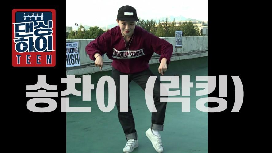 [댄싱하우] 오렌지 락킹 댄서 송찬이와 함께 뻗고 뻗고~ (feat. 자물쇠 꽉!!) / 댄싱하이 속 작은 코너 / Dancinghigh @KBS2 Fri 11:10 PM