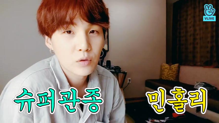 [BTS] 슈퍼관종 민홀리의 아빠 슈퍼큐트 민슈가를 고소합니다~!~!! (Suga talking about his puppy)