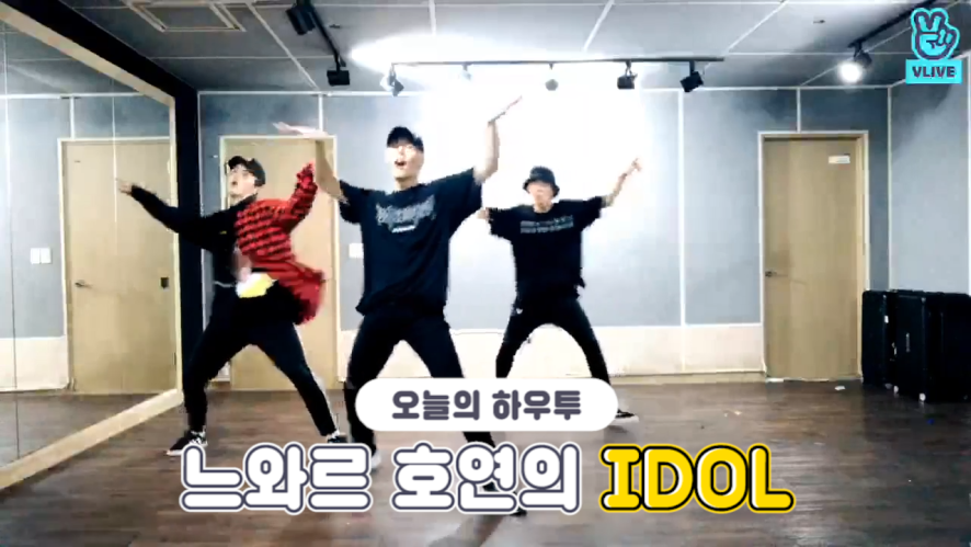 [V PICK! HOW TO in V] 느와르 호연의 IDOL 추는 법✨ (HOW TO DANCE RYU HOYEON's 'IDOL')