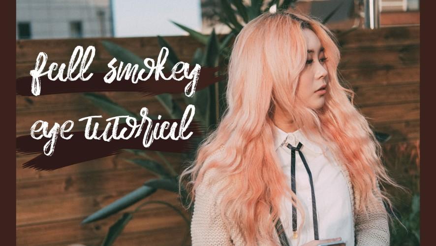 EUNBI✟Fall smokey  eye tutorial 가을 스모키 메이크업