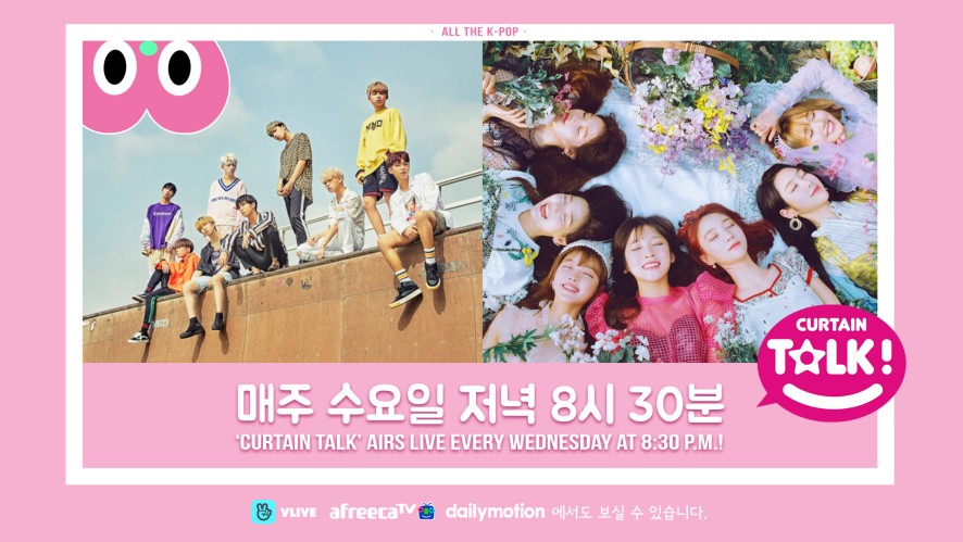 쇼챔피언 커튼톡 예고(D-CRUNCH,오마이걸) 9.12