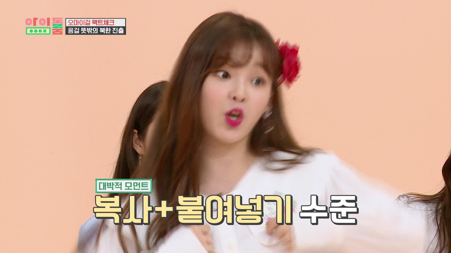아이돌룸(IDOL ROOM) 19회 - 오마이걸, 뜻밖의 북한 강제 진출?!