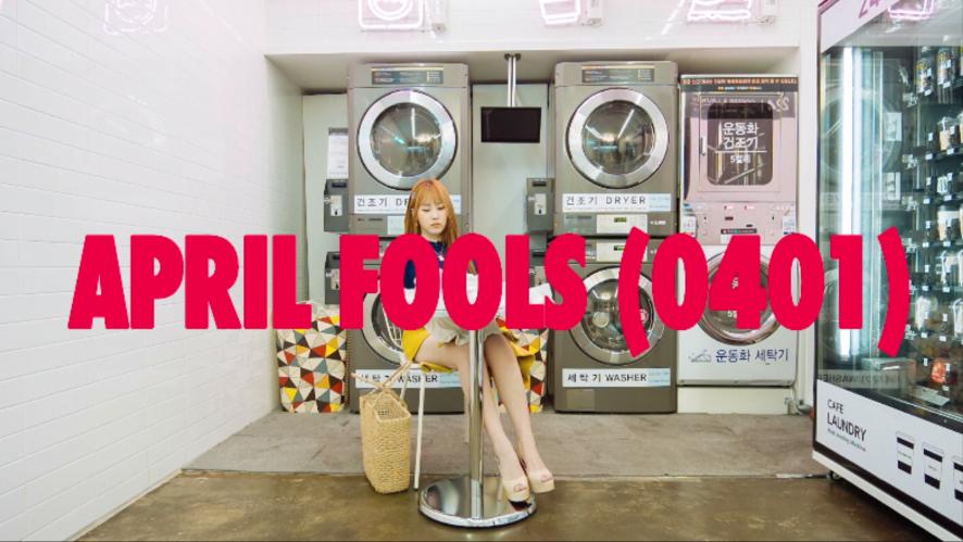 """박지민(Jimin Park) """"April Fools (0401)"""" Concept Video"""