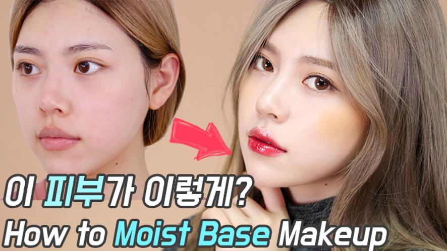 유행하는 촉촉 글로우 베이스 메이크업 하는 법/스킨케어, 도구, 제품, 튜토리얼 (How to Moist Glow Base Makeup)