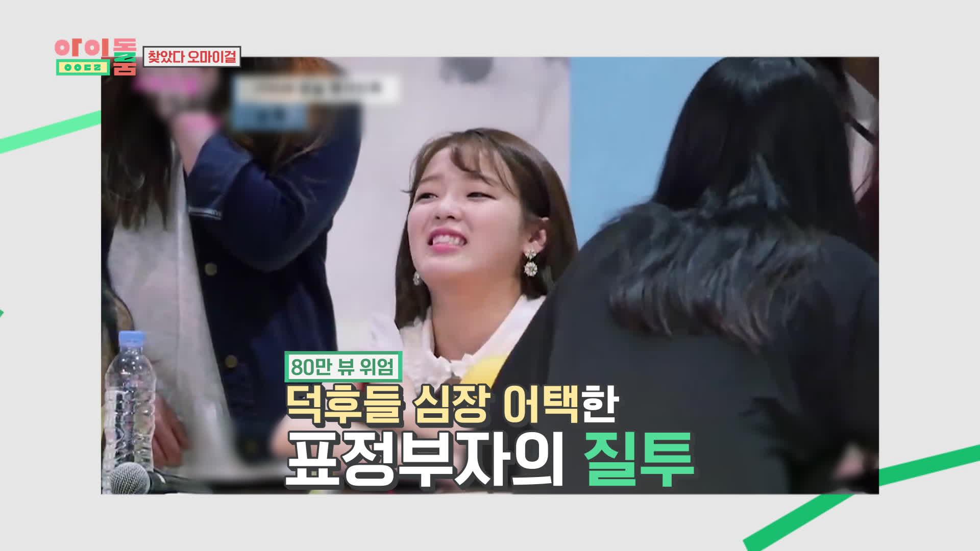 아이돌룸(IDOL ROOM) 19회 - 오마이걸 승희, 직캠 요정 등극 (승희 얼굴이 맛집☆)