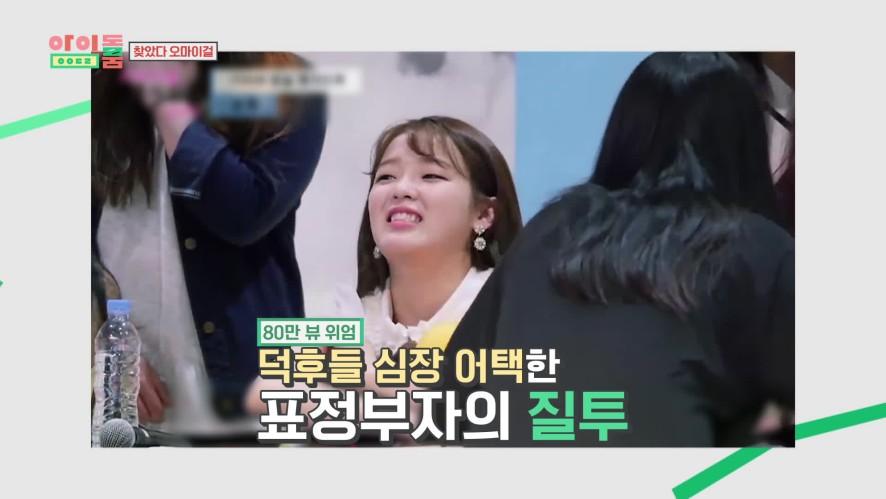 아이돌룸(IDOL ROOM) 19회 - 오마이걸 승희, 직캠 요정 등극 (승희 얼굴이 맛집☆) Seunghee, the fan cam fairy