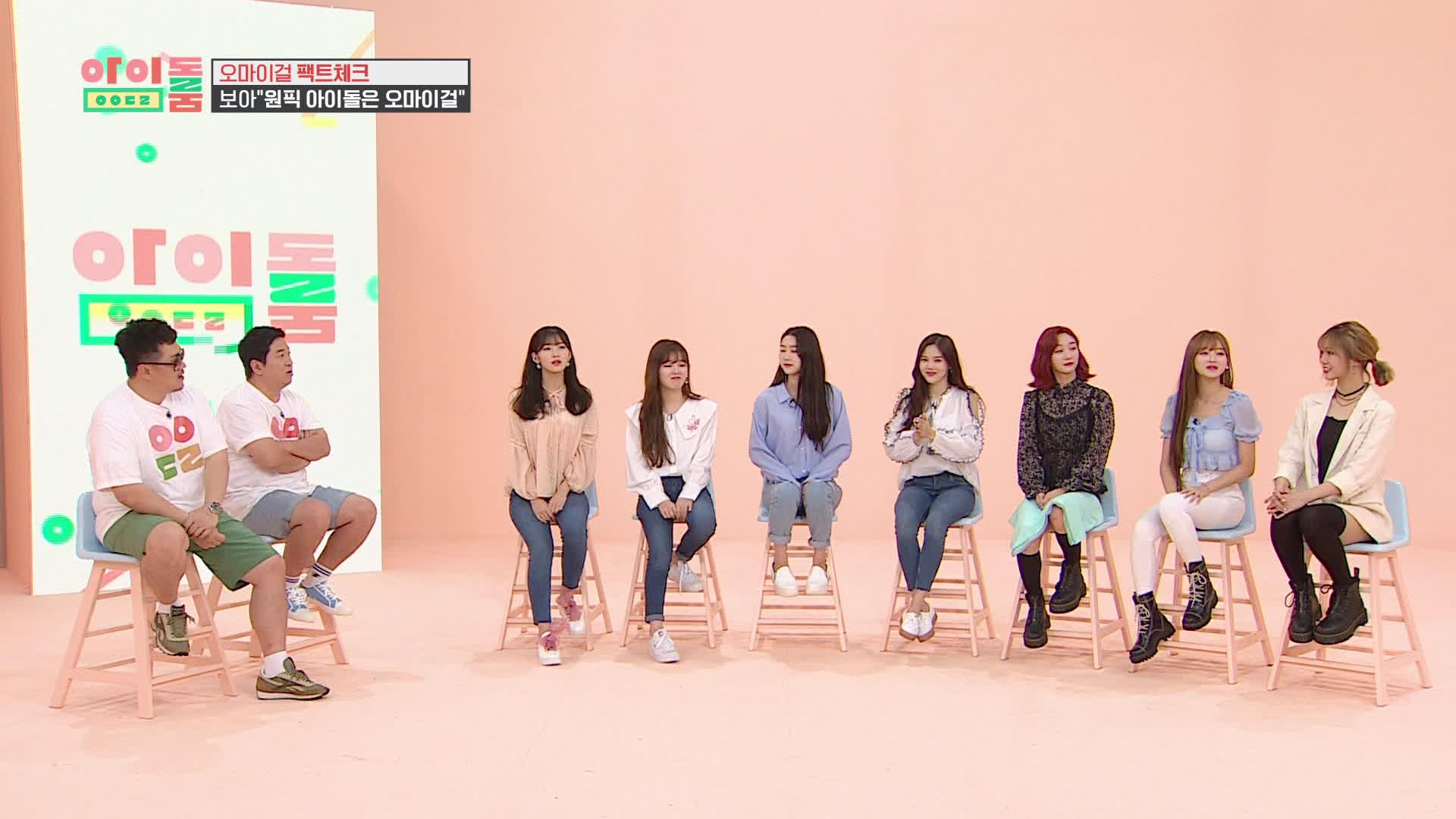 아이돌룸(IDOL ROOM) 19회 - 갓마이걸의 걸그룹 커버댄스♬ (와중에 군대함성 실화?)
