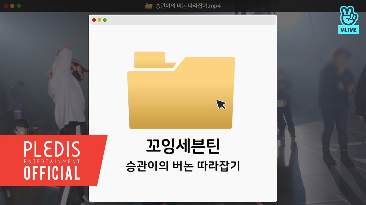 [V ONLY] 'G'GOING SEVENTEEN EP.18 - 승관이의 버논 따라잡기